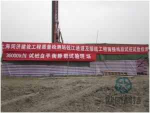 Testing field of test pile Qianjiang Project South Wiring Channel